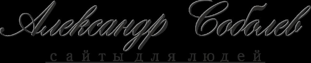 АЛЕКСАНДРСОБОЛЕВ.РФ